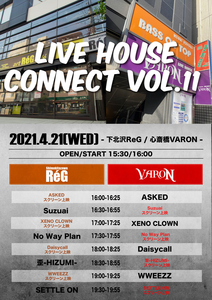 下北沢ReG×心斎橋VARON presents「LIVE HOUSE CONNECT vol.11」