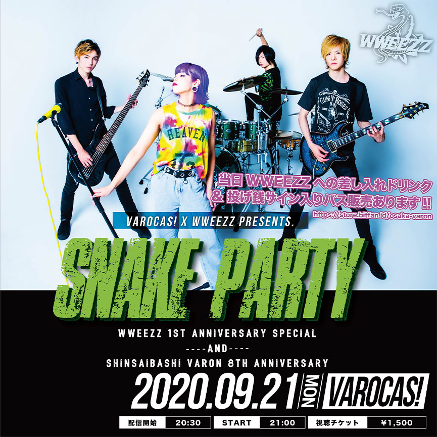 Snake Party【ライブ配信】
